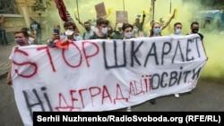 Фоторепортаж: під Кабміном та Офісом президента протестували через призначення Шкарлета