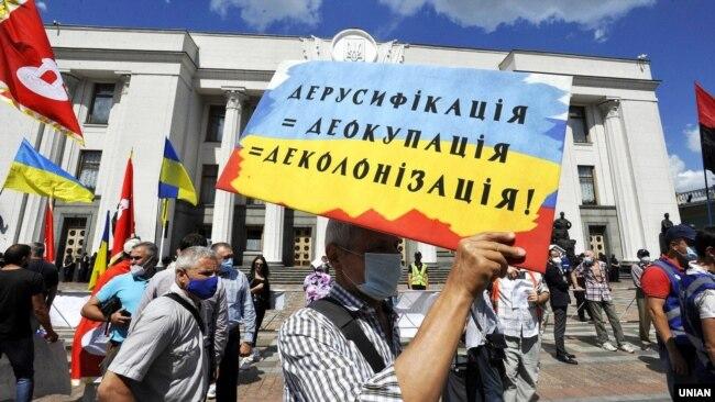 Во время акции «Руки прочь от языка!» у здания Верховной Рады. Киев, 16 июля 2020 года