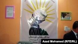 شعار اتحاد رجال كردستان