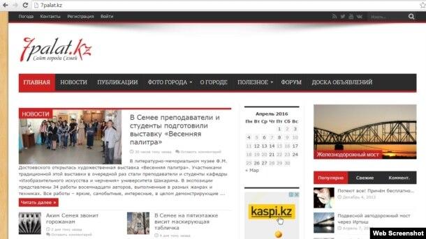 Скриншот стартовой страницы сайта 7palat.kz. 28 апреля 2016 года.
