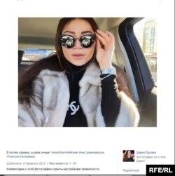 """Фотография со страницы Дарьи Ершовой в сети """"ВКонтакте"""""""