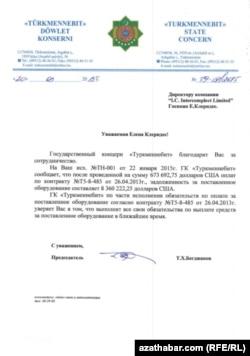 """Копия гарантийного письма компании """"Туркменнефть"""""""