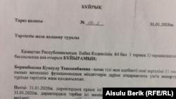 Тараздағы №43 мектеп директорының мұғалім Күнсұлу Бөрімбековаға сөгіс жариялау туралы бұйрығы. 31 қаңтар 2020 жыл.