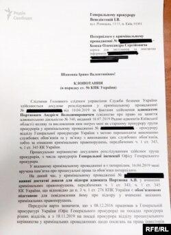 Перша сторінка клопотання прокурора Олександра Божка