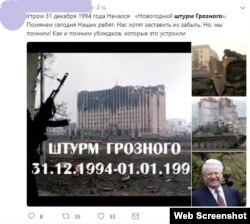 В соцсетях призывают не забывать о штурме Грозного, вопреки усилиям властей и насаждении праздника