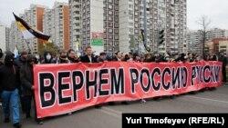 """""""Русский марш"""" в Москве, 4 ноября 2011"""