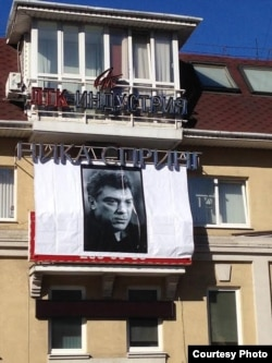 Портрет Немцова на офисе Князева