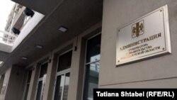 Администраций губернатора и правительства Новосибирской области