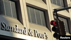 Нью-Йоркте орналасқан Standard and Poor's агенттігі кеңсесі (Көрнекі сурет).