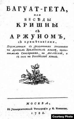 """Первое русское издание """"Бхагавад-Гиты"""""""