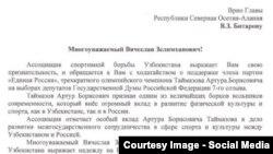 Письмо Ассоциации спортивной борьбы Узбекистана.