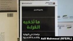 """غلاف كتاب """"ما تخفيه القراءة"""" للناقد ياسين النصير"""