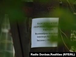 Табличка на башне, которую установил Руслан Макарович