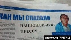 """""""Татар дөньясы"""" газетында басылган мәкалә"""