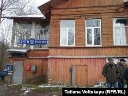 Почтовое отделение в поселке Дудергоф