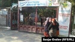 Тизме текшерген аялдар. Ош шаары, 15-октябрь, 2017-жыл