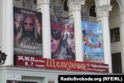 Афиша Оперного театра