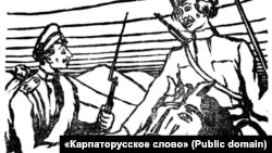 Картинка «Бесіда козака з карпаторосом» з газети «Карпаторусское слово» (друкований орган Центральної карпатороської ради), яка виходила в російських містах Єкатеринбурзі та Омську в 1918–1919 роках