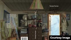 """Обложка книги Татьяны Толстой """"Легкие миры"""""""