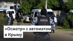 «Осмотр» с автоматом: новые обыски и задержание в Крыму   Радио Крым.Реалии