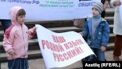2012 елның 21 апрелендә Казандагы митинг. Архив фотосы.