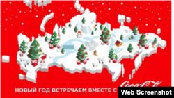 Мапа Росії з українським Кримом, яка була на російській сторінці компанії Coca-Cola в соцмережі «ВКонтакте»