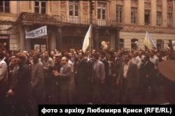 У центрі Львова, 1989 рік