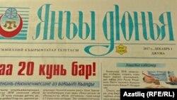 """""""Яңа дөнья"""" газеты"""