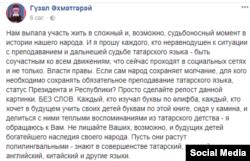 Facebook челтәрендә Бөтендөнья татар яшьләре форумы активисты язмасы