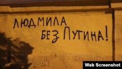 Գրաֆիտի Ռուսաստանում, արխիվ