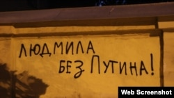 "Graffiti that riffs on the opposition slogan ""Rossia bez Putina"" (Russia Without Putin)"