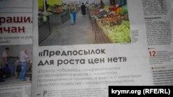«Кримська газета»