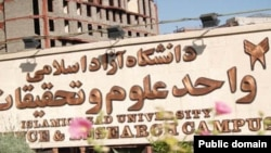 Tehran's Islamic Azad University