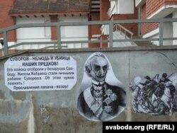Плакат проти Суворова у білоруському Кобрині неподалік його музею