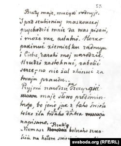 Першая старонка трэцяга «Ліста з-пад шыбеніцы» Кастуся Каліноўскага