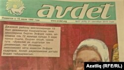 """Авдет"" газеты"