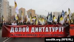 """""""Русский марш"""", Москва, 4 ноября 2015"""