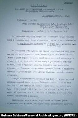 Протокол засідання республіканської оперативної групи з питань кримських татар (17 жовтня 1988)