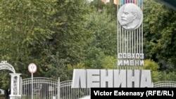 Sovkhozul Lenin la intrarea în Moscova...