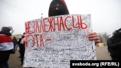 Пратэст супраць інтэграцыі Беларусі з Расеяй у Менску, 21 сьнежня 2019 году
