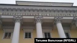 Конституционный суд России, Санкт - Петербург