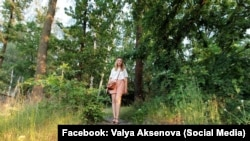Валентина Аксьонова