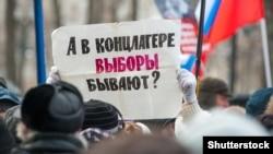 Плакат на акції пам'яті російського опозиціонера Бориса Нємцова, вбитого біля стін Кремля. Москва, 25 лютого 2018 року
