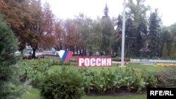 Флаг России в Донецке. Октябрь 2016 года
