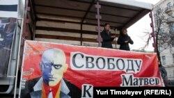 """""""Свободу Матвею Крылову!"""""""