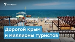 Дорогой Крым и миллионы туристов
