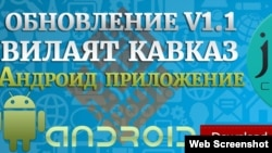 ИМ-нің орыс тіліндегі Android қосымшасының басты бетінде «Кавказ уәлаяты» (Вилаят Кавказ) деген жазу бар.