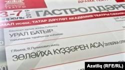 """Гафурилар Казанда """"Зөләйха күзләрен ача"""" спектаклен күрсәтәчәк"""