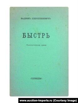 """""""Быстрь"""", 1916. Экземпляр № 42. В шрифтовой издательской обложке."""