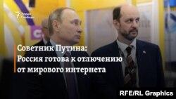 Պուտինի օգնական․ Ռուսաստանը տեխնիկապես պատրաստ է անջատել համաշխարհային համացանցը